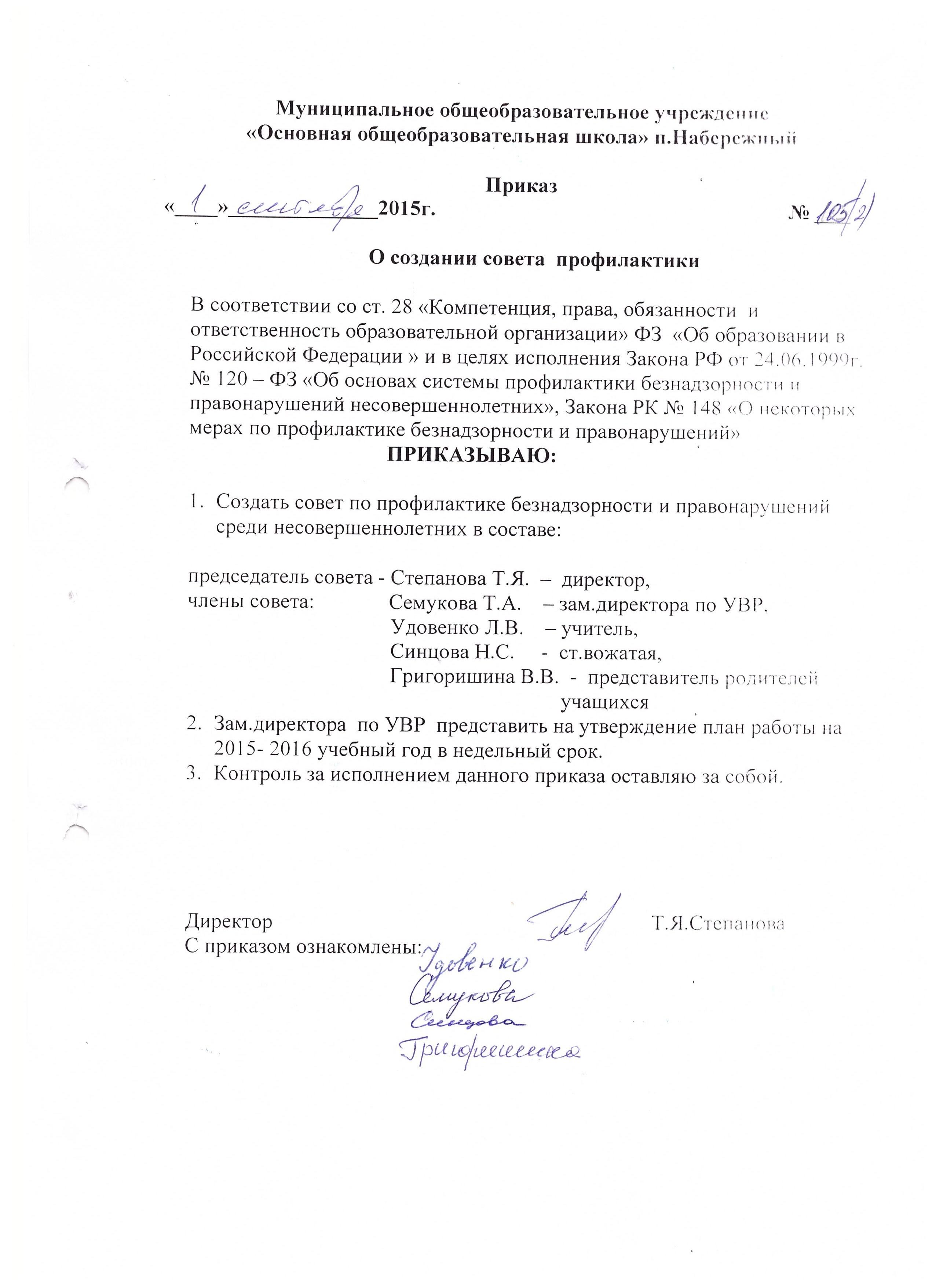 """Приказ № 105 (2) """"О создании совета профилактики"""" от 1 сентября 2015 г."""