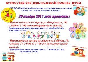 отделение социальной помощи семье и детям